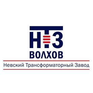 ООО «Невский трансформаторный завод «Волхов»