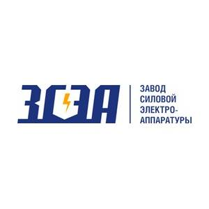 АО «Завод силовой электроаппаратуры»