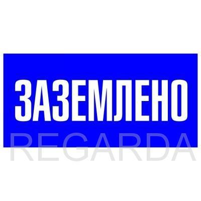 Табличка «Заземлено» (пластик, 200х100 мм)