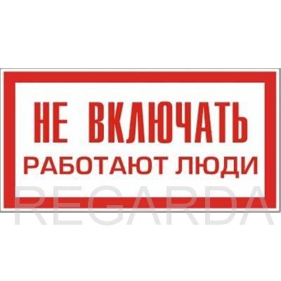 "Плакат ""Не включать работают люди"" (пластик, 240х130 мм)"