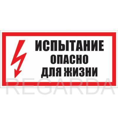 Плакат «Испытание опасно для жизни» (пластик, 300х150 мм)