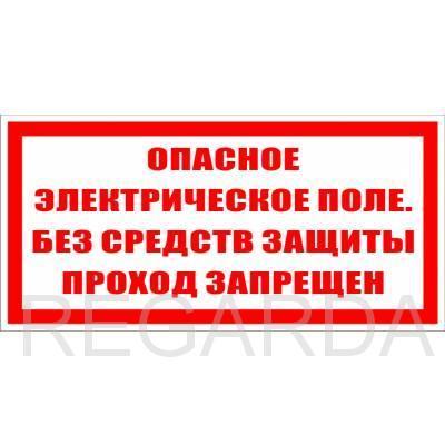 Плакат «Опасное электрическое поле. Без средств защиты проход запрещен» (пластик, 200х100 мм)