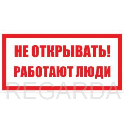 Плакат «Не открывать! Работают люди» (пластик, 200х100 мм)