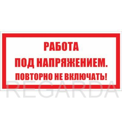 """Знак безопасности: """"Работа под напряжением повторно не включать"""""""