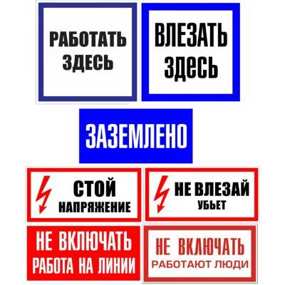 Знаки электробезопасности, плакаты Электро Трейд (Россия)