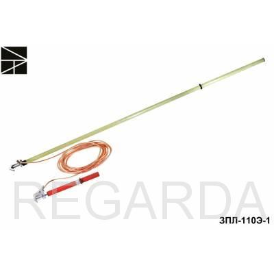 Заземление переносное: ЗПЛ-110Э-1
