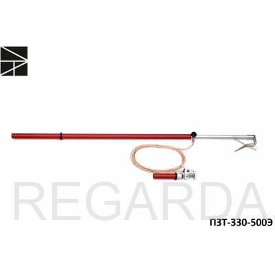Заземление переносное: ПЗТ-330-500Э