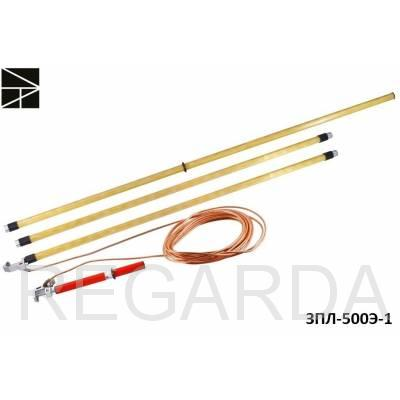 Заземление переносное  ЗПЛ-500Э-1