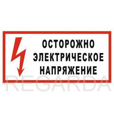 Табличка «Осторожно. Электрическое напряжение»:(пластик, 300х150 мм)